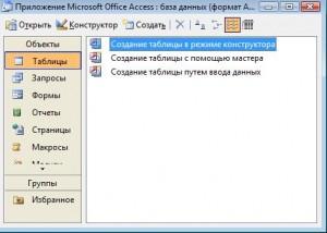 СУБД Access