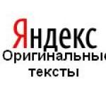Оригинальные тексты Yandex
