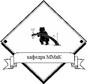 Символ кафедры математического моделирования и кибернетики