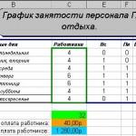Excel. Подбор параметра. Поиск решения