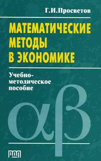 Контрольная работа Математические методы в экономике и управлении  Домашняя контрольная работа