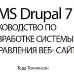 Drupal. Система меню